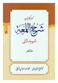 ترجمه و تبیین شرح اللمعه (6): متاجر