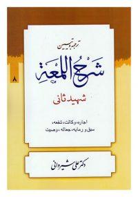 ترجمه و تبیین شرح اللمعه (8)