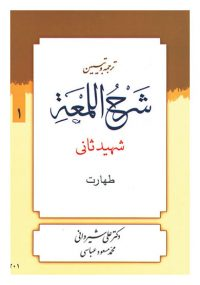 ترجمه و تبیین شرح اللمعه (جلد اول: طهارت)
