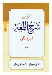 ترجمه و تبیین شرح اللمعه (4): حج