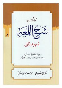 ترجمه و تبیین شرح اللمعه (5): جهاد، کفارات، نذر، قضاء، شهادات، وقف، عطیه