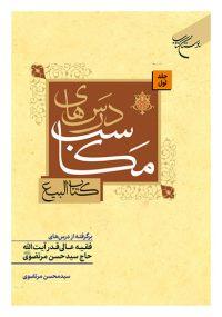 درس های مکاسب جلد اول: کتاب البیع