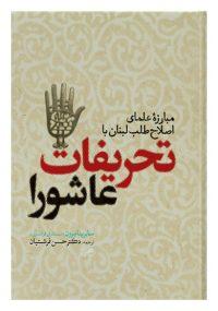 مبارزه علمای اصلاح طلب لبنان با تحریفات عاشورا
