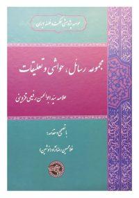 مجموعه رسائل حواشی و تعلیقات علامه سید ابو الحسن رفیعی