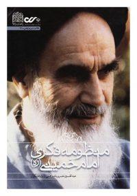 منظومه فکری امام خمینی
