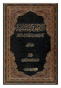 الاسطوره السبئیه کما تخیلها و اختلقها سیف بن عمر