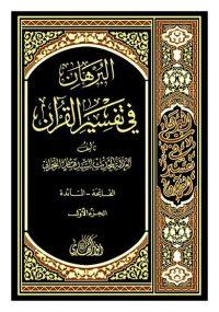 البرهان-فی-تفسیر-القرآن