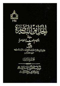 الحدائق الناضره فی احکام العتره الطاهره 25 جلد تالیف محدث شیخ یوسف بحرانی