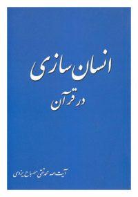 انسان سازی در قرآن معارف قرآن 7 تالیف آیت الله مصباح یزدی