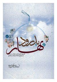 بدرود بهار (شرح دعای امام سجاد (ع) در وداع با ماه رمضان)