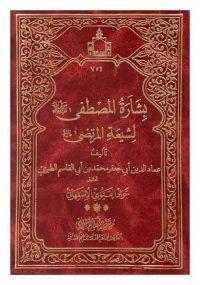 بشاره المصطفی (ص) لشیعه المرتضی (ع)