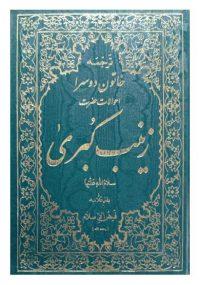 ترجمه خاتون دو سرا احوالات حضرت زینب کبری