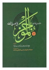 ترجمه و شرح فارسی الموجز (علی عدالت) جلد اول