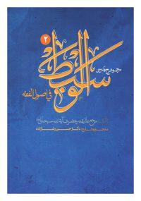 ترجمه و شرح فارسی الوسیط فی اصول الفقه (جلد دوم)