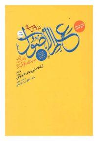 ترجمه و شرح فارسی دروس فی علم الاصول (الحلقه الثالثه فی اسلوبها الثانی) جلد چهارم