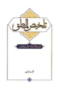 تلخیص المنطق تالیف علامه محمد رضا مظفر