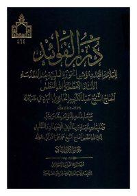 درر الفوائد شیخ عبدالکریم حائری یزدی