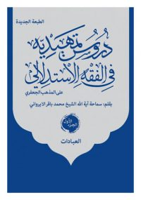 دروس تمهیدیه فی الفقه الاستدلالی علی المذهب الجعفری شیخ محمدباقر ایروانی
