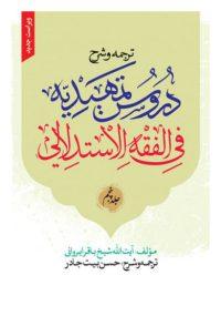 ترجمه و شرح دروس تمهیدیه فی الفقه الاستدلالی ویراست جدید جلد 5 حسن بیت جادر