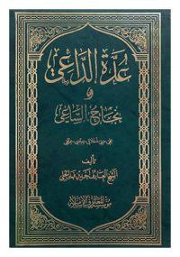 عده الداعی و نجاح الساعی مولف شیخ احمد بن فهد حلی