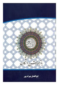 قرآن کریم با ترجمه و شرح واژگان (ابوالفضل بهرام پور)