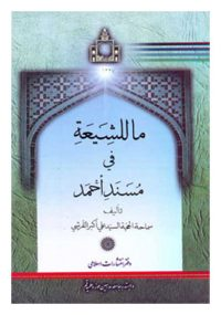 ما للشیعه فی مسند احمد