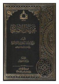 مختصر البصائر مولف الشیخ حسن بن سلیمان حلی