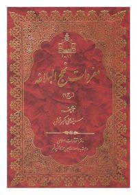 مفردات نهج البلاغه مولف سید علی اکبر قرشی