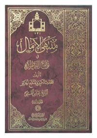 منتهی الآمال فی تاریخ النبی و الآل تالیف شیخ عباس قمی
