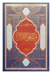 کتاب منتهی الآمال (دو جلدی) شیخ عباس قمی