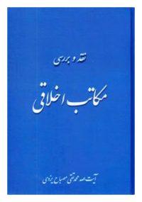 نقد و بررسی مکاتب اخلاقی تالیف مصباح یزدی