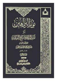 نور البراهین او انیس التوحید فی شرح التوحید