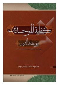 کفایه الموحدین فی عقاید الدین