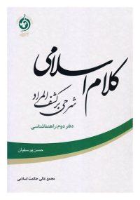 کلام اسلامی شرحی بر کشف المراد دفتر دوم راهنما شناسی