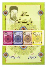 آنگاه هدایت شدم مولف دکتر محمد تیجانی تونسی