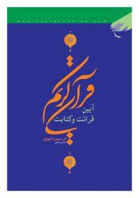 آیین قرائت و کتابت قرآن کریم در سیره نبوی