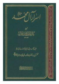 اسرار آل محمد (ص) ترجمه کتاب سلیم بن قیس هلالی