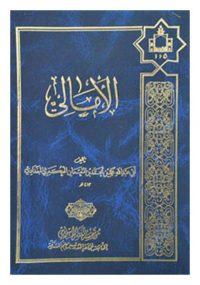الامالی تالیف شیخ مفید