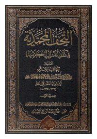 التحف المحمدیه فی کشف الاسرار الکلامیه