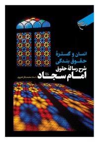 انسان و گستره حقوق بندگی: شرح رساله حقوق امام سجاد (ع)