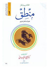 منطق (ترجمه المنطق مظفر همراه با متن عربی) جلد اول