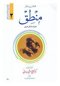 منطق (ترجمه المنطق مظفر همراه با متن عربی) جلد دوم