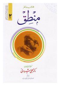 منطق جلد دوم ترجمه المنطق تالیف محمدرضا مظفر مترجم علی شیروانی
