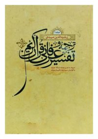 ترجمه و تفسیر عرفانی قرآن کریم (معروف به تفسیر خواجه عبدالله انصاری)