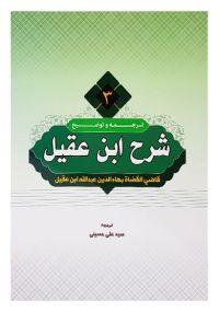 ترجمه و توضیح شرح ابن عقیل جلد سوم سید علی حسینی