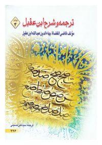 ترجمه و توضیح شرح ابن عقیل جلد چهارم مترجم سید علی حسینی