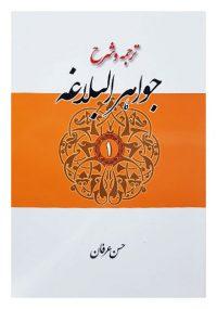 ترجمه و شرح جواهر البلاغه حسن عرفان (جلد اول)
