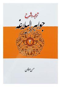 ترجمه و شرح جواهر البلاغه (جلد دوم)