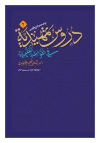 ترجمه و شرح فارسی دروس تمهیدیه فی القواعد الفقهیه جلد دوم