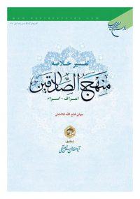 تفسیر خلاصه منهج الصادقین جلد دوم